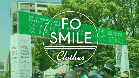 FO SMILE CLOTHES 子ども服を世界中にお届け | vol.3