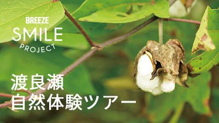 渡良瀬自然体験ツアー