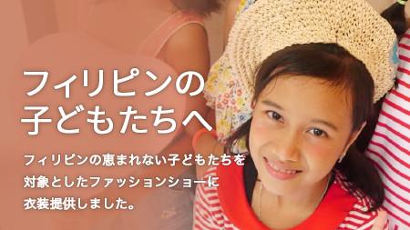 「世界中の子どもたちとその家族を笑顔にする」海外でのCSR活動