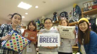 BREEZE グランデュオ蒲田店