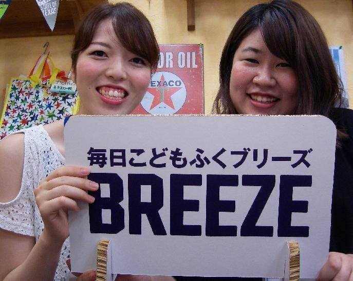 BREEZE ゆめタウン行橋店