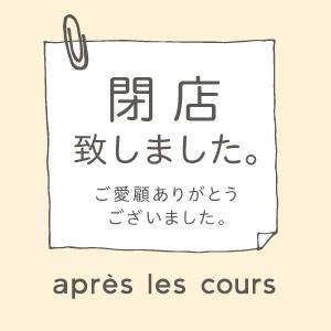 apres les cours 新静岡セノバ店