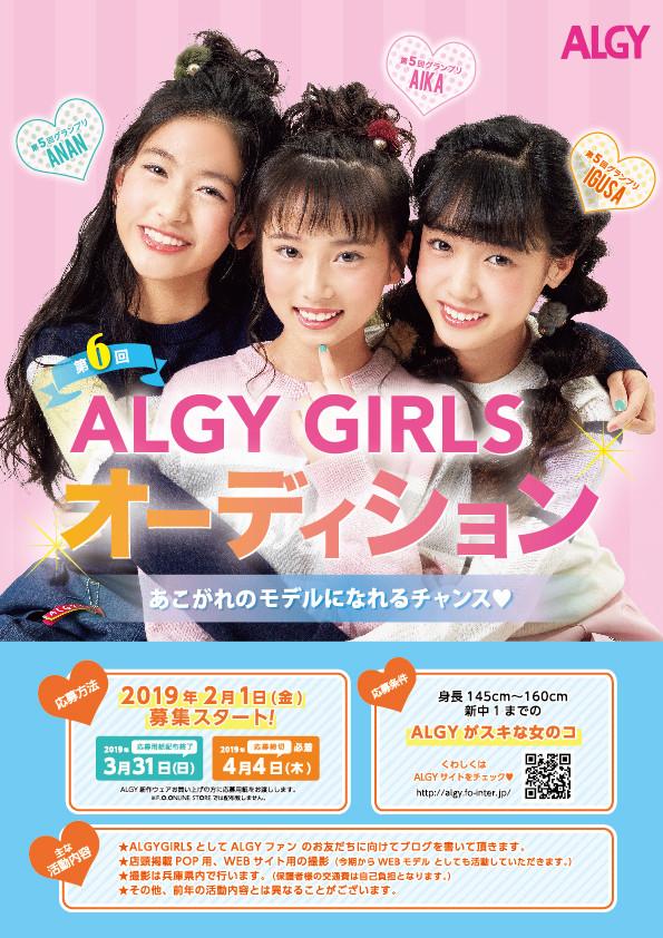 第5期ALGY GIRLS